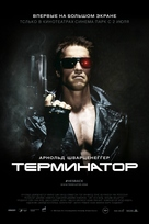The Terminator - Russian Movie Poster (xs thumbnail)