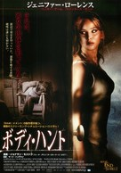 House at the End of the Street - Japanese Movie Poster (xs thumbnail)