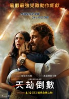 Greenland - Taiwanese Movie Poster (xs thumbnail)