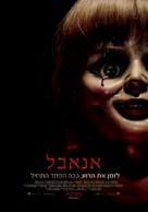 Annabelle - Israeli Movie Poster (xs thumbnail)