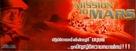 Mission To Mars - Thai poster (xs thumbnail)