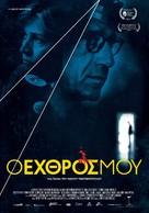 O ehthros mou - Greek Movie Poster (xs thumbnail)