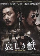 Hwanghae - Japanese Movie Poster (xs thumbnail)