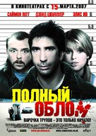 Big Nothing - Russian Movie Poster (xs thumbnail)