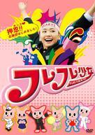 Fure fure shôjo - Japanese Movie Cover (xs thumbnail)
