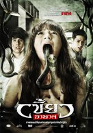Khew ar-khard - Thai Movie Poster (xs thumbnail)