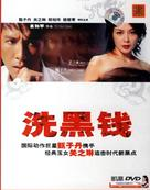 Tiger Cage 2 - Chinese Movie Cover (xs thumbnail)