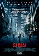 Inception - South Korean Re-release movie poster (xs thumbnail)