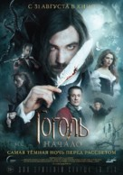 Gogol. The Beginning - Russian Movie Poster (xs thumbnail)