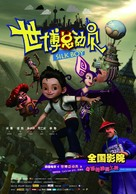 The Legend of Silk Boy - Chinese Movie Poster (xs thumbnail)