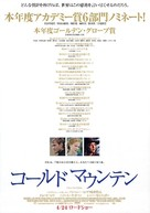 Cold Mountain - Japanese Movie Poster (xs thumbnail)