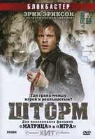 Storm - Russian Movie Cover (xs thumbnail)