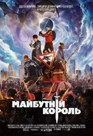 The Kid Who Would Be King - Ukrainian Movie Poster (xs thumbnail)