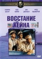 The Caine Mutiny - Russian DVD cover (xs thumbnail)