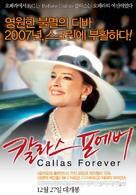 Callas Forever - South Korean Movie Poster (xs thumbnail)