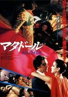Matador - Japanese Movie Poster (xs thumbnail)