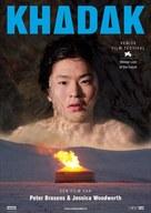 Khadak - Belgian Movie Poster (xs thumbnail)