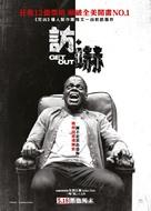 Get Out - Hong Kong Movie Poster (xs thumbnail)