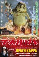 Death Kappa - Japanese Movie Poster (xs thumbnail)