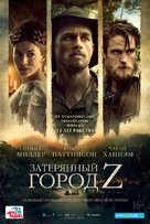 The Lost City of Z - Russian Movie Poster (xs thumbnail)