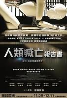In-lyu-myeol-mang-bo-go-seo - Taiwanese Movie Poster (xs thumbnail)