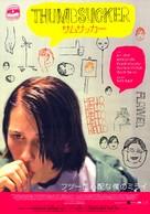 Thumbsucker - Japanese poster (xs thumbnail)