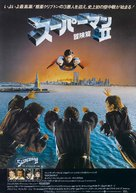 Superman II - Japanese Movie Poster (xs thumbnail)