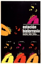 Belorusskiy vokzal - Cuban Movie Poster (xs thumbnail)