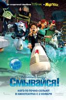 Flushed Away - Russian Movie Poster (xs thumbnail)