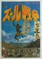 Zulu - Japanese Movie Poster (xs thumbnail)