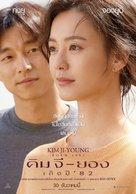 Kim Ji-young: Born 1982 - Thai Movie Poster (xs thumbnail)