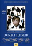 """Bolshaya peremena"" - Russian Movie Cover (xs thumbnail)"