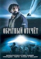 Comet Impact - Russian DVD cover (xs thumbnail)