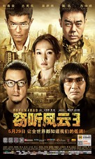 Overheard 3 - Chinese Movie Poster (xs thumbnail)