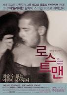 Un homme perdu - South Korean Movie Poster (xs thumbnail)