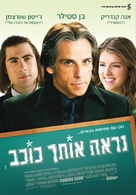 The Marc Pease Experience - Israeli Movie Poster (xs thumbnail)