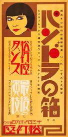 Die Büchse der Pandora - Japanese Movie Poster (xs thumbnail)