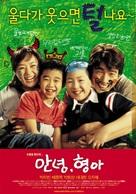 Annyeong, hyeonga - South Korean Movie Poster (xs thumbnail)
