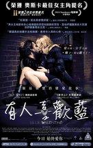 Blue Valentine - Hong Kong Movie Poster (xs thumbnail)