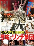 Ilsa the Tigress of Siberia - Japanese Movie Poster (xs thumbnail)