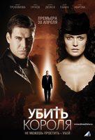 Blizkiy vrag - Russian Movie Poster (xs thumbnail)