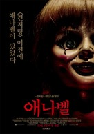 Annabelle - South Korean Movie Poster (xs thumbnail)