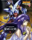 """""""Seinto Seiya: The Lost Canvas - Meio Shinwa"""" - Japanese poster (xs thumbnail)"""