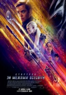 Star Trek Beyond - Ukrainian Movie Poster (xs thumbnail)