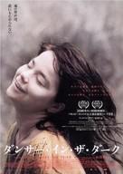 Dancer in the Dark - Japanese Movie Poster (xs thumbnail)