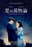 The Theory of Everything - Taiwanese Movie Poster (xs thumbnail)