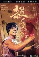 The Big Brawl - Hong Kong Movie Cover (xs thumbnail)