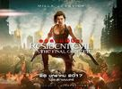 Resident Evil: The Final Chapter - Thai Movie Poster (xs thumbnail)