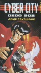 Cyber City Oedo 808 - French VHS cover (xs thumbnail)