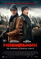 Cell - Russian Movie Poster (xs thumbnail)